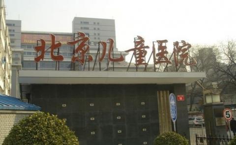 北京儿童医院接诊量