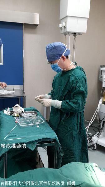 植入式静脉输液港手术 有图
