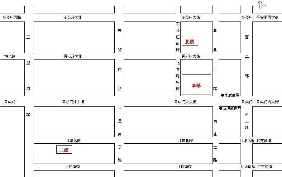 医院共有三个院区:本部,第二住院部,北楼