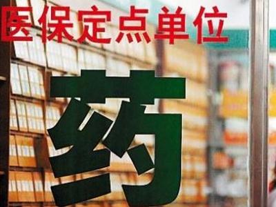 北京8家定点医疗机构因违规行为被通报