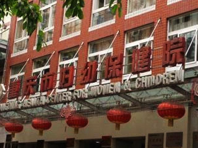 到重庆妇幼保健院做人流,怎么在网上预约挂号呢?