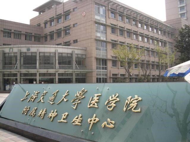 上海市精神卫生中心高中理科考大学什么图片