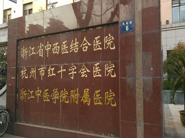 浙江中医药大学附属中西医结合医院,杭州师范大学附属红十字会医院,是
