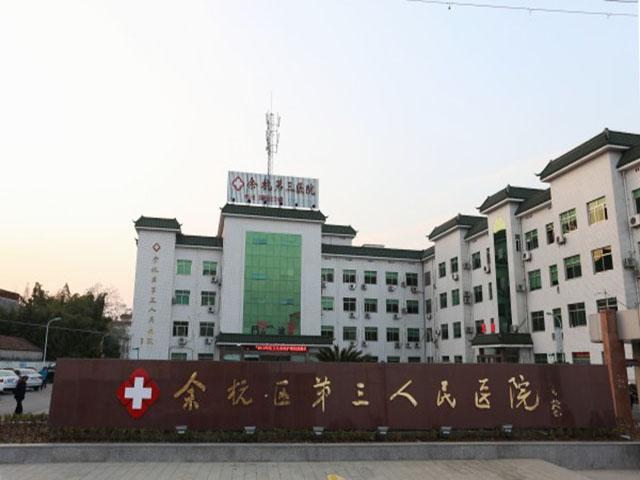 位于风景秀丽的国际旅游城市杭州的北郊,余杭东苕溪之畔,104国道旁的