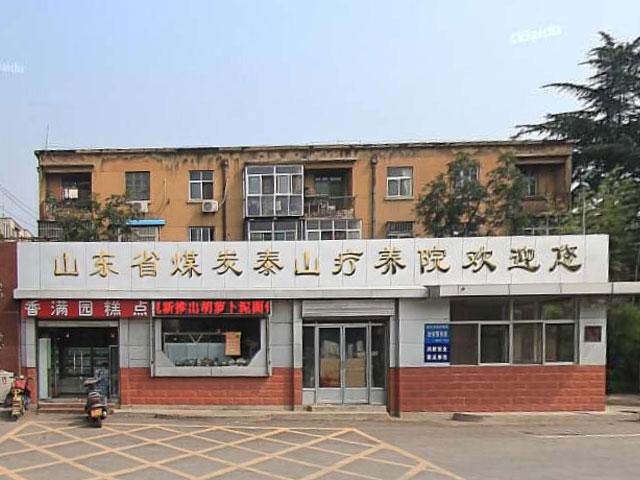 山东省煤炭泰山疗养院