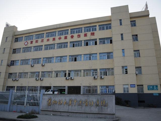 富阳市新登中医骨伤科医院