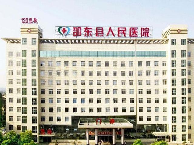 邵东县人民医院