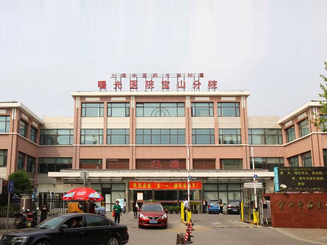 上海宝山区中西医结合医院