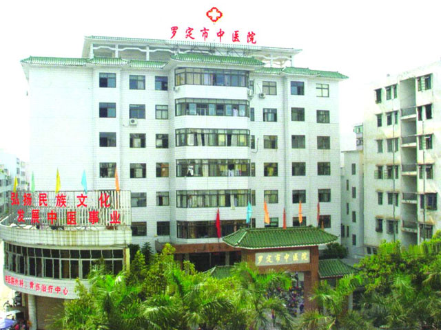 查看地图 简介: 罗定市中医院是广东省罗定市的一家中医医院,成立于