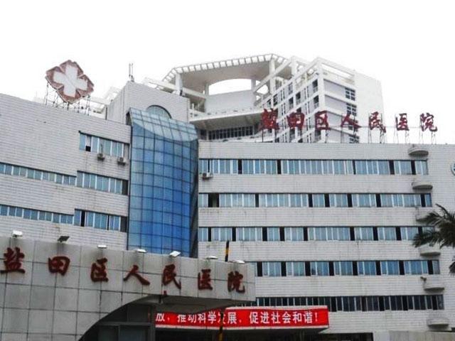 深圳盐田区人民医院