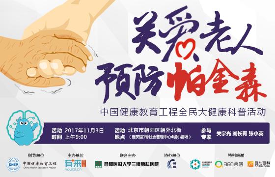 """中国健康教育工程""""关爱老人·预防帕金森""""健康科普进社区"""