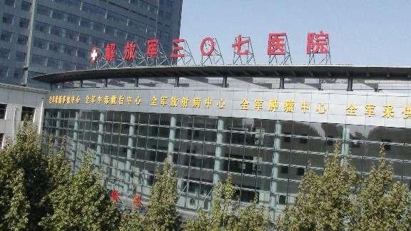 北京307解放军医院_解放军307医院怎么样_解放军医院医疗解放军